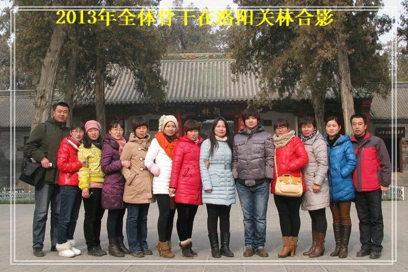 2013年全体骨干洛阳关林合影